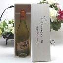 贈り物セット シャンモリワイン 勝沼ワインバレー仕込み シャンモリ樽熟シャルドネ 白ワイン 720ml 盛田甲州ワイナリー(山梨県) いつもありがとう木箱セット