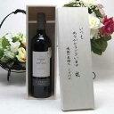 【キャッシュレス5%還元】贈り物セット 金賞受賞 赤ワイン(フランス)750ml いつもありがとう木箱セット お歳暮 クリスマス