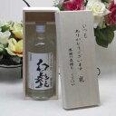 贈り物セット 宮崎本店 白髭 ごぼう焼酎 720ml(三重県) いつもありがとう木箱セット