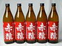 小正醸造 赤猿芋焼酎5本セット (紫芋の王様使用 あかざる) 900ml×5本