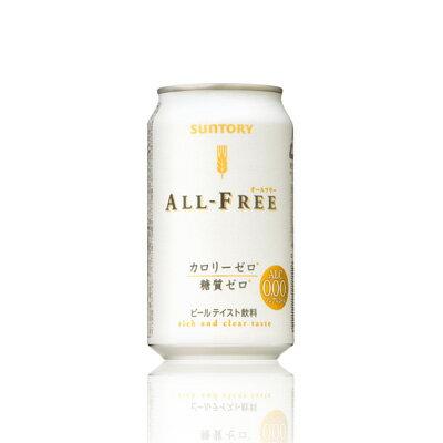 世界初!ノンアルコールでカロリーゼロ・糖質ゼロ! アルコール0.00%サントリーオールフリー 3ケースまで同梱可☆350ml缶×24本