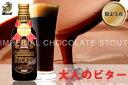 インペリアルチョコレートスタウト(ビール  )