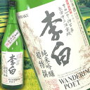 一生に一度の贈り物は豪華に李白酒造 超特選 李白 純米吟醸 1800ml