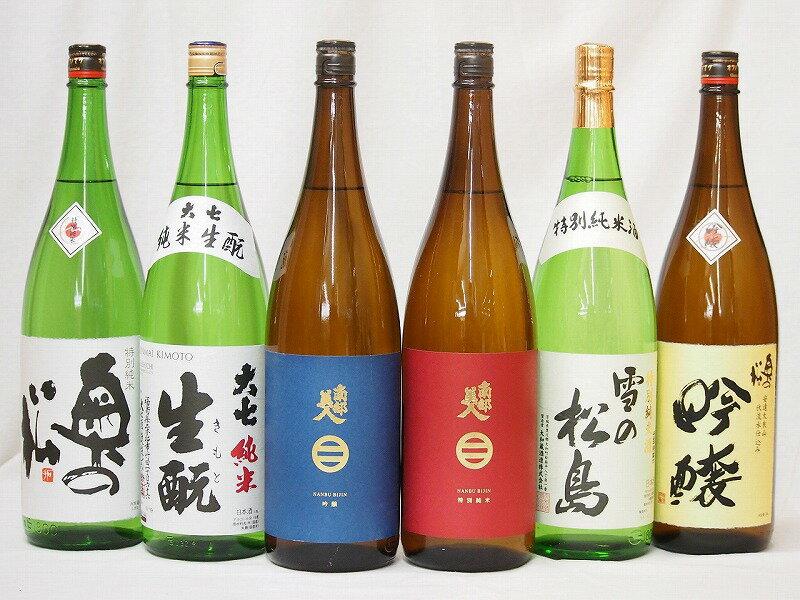 東北限定地酒日本酒6本セット(岩手県南部美人特別純米酒・本醸造1800、福島県奥の松酒造特別純米酒1