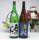 【キャッシュレス5%還元】東北×三重欲しかった日本酒豪華福袋セット1800ml×2本 飲み比べ セット お歳暮 クリスマス