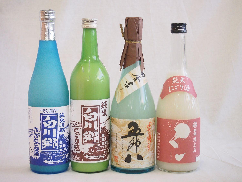 日本酒にごり酒4本飲み比べセット(白川郷純米酒・純米吟醸・五郎八・さんずい)720ml×4本(岐阜県