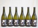 ショッピング新潟 柏露酒造 ワイングラスで楽しむ さんずい 純米吟醸 720ml×9本[新潟県] バレンタイン