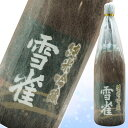日本酒 雪雀 純米吟醸 1.8L 愛媛 地酒 贈り物 お歳暮 お年賀 ギフト プレゼント 誕生日 贈り物 お祝い