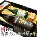 送料無料 日本酒 セット雪雀 辛口 枡付き 飲み比べセット(辛口1.8L、超辛口720ml)[ギフト化粧箱入り] ※北海道・沖縄・離島は別途¥600かかります。 ラッピング無料 お中元 夏ギフト