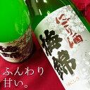 梅錦 季節限定 にごり酒 1.8L <贈り物 お歳暮 お年賀