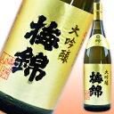 梅錦 大吟醸 落款 1.8L 愛媛 日本酒 地酒 贈り物 お歳暮 お年賀 ギフト プレゼント 誕生日 贈り物 お祝い