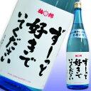 日本酒 ずーっと好きでいてください 本醸造美酒 1.8L 愛媛 地酒 贈り物 お歳暮 お年賀 ギフト プレゼント 誕生日 贈り物 お祝い