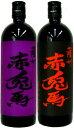 【あす楽】紫の赤兎馬720ml 1本と赤兎馬 720ml 1...