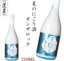 蓬莱 夏のにごり酒 おんざろっく720ml[お中元 夏ギフト 贈り物 美味しい お酒]にごり酒