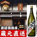 蓬莱蔵まつり福しぼり原酒1.8L【日本酒 酒 清酒 地酒 麹 米麹 辛口 父の日 日本酒 日