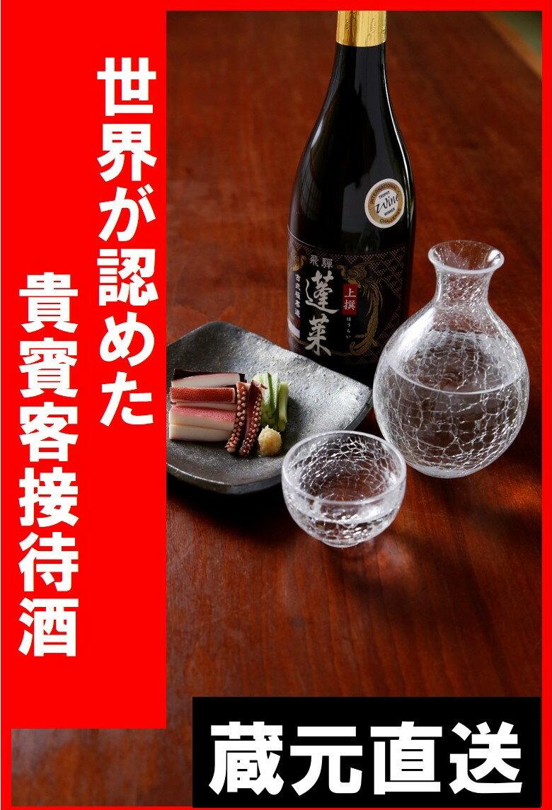 蓬莱ワンカップ180ml【モンドセレクション金賞...の商品画像