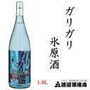 蓬莱 ガリガリ氷原酒1.8L【お中元 夏ギフト 贈り物