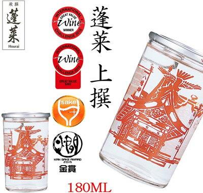 蓬莱ワンカップ 180ml モンドセレクション金...の商品画像