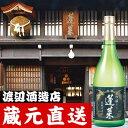 蓬莱 吟醸 伝統辛口720ml【モンドセレクション金賞受賞酒】