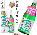 しぼりたて 720ml 日本酒 地酒 吟醸酒 日本酒ギフト ...