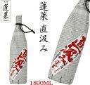 直汲み 蓬莱吟醸原酒1.8L【日本酒 地酒 吟醸酒 日本酒ギ...