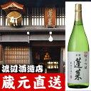 蓬莱 純米吟醸 家伝手造り1.8L【ANAファーストクラス国際線の採用酒】