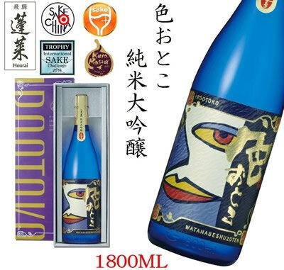 色おとこ18L日本酒地酒純米大吟醸酒日本酒ギフトお中元お歳暮父の日日本酒通販お酒