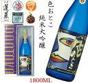 色おとこ 1800ml 日本酒 地酒 純米大吟醸酒 日本酒ギフト お中元 お歳暮 父の日 日本酒通販 お酒 辛口