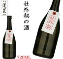 社外秘の酒 720ML 日本酒 地酒 純米大吟醸酒 日本酒ギ...