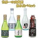 日本酒 飲み比べ セット 300ml×5本 日本酒 お酒 酒 清酒 地酒 米麹 飛騨 ギフト 渡辺酒造店