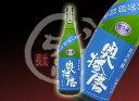 奥播磨 純米吟醸青ラベル 1800ml※季節限定品※(クール便必須)