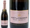 モエ エ シャンドン ロゼ アンペリアル 【並行】750ミリ  シャンパン