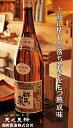楽天地酒の加登屋群馬泉 超特選純米酒 1800ml お酒 日本酒 お中元 お歳暮 父の日 母の日 敬老の日 プレゼント お土産 贈り物 内祝い グルメ セール
