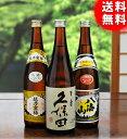 あす楽 お中元 プレセント ギフト 送料無料 日本酒 お酒 ...