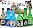 お歳暮 【送料無料】吉乃川 お試し飲み比べセット