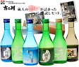 【送料無料】吉乃川 お試し飲み比べセット