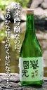 誉国光 純米吟醸 720ml
