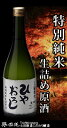 【秋限定500本】誉国光 ひやおろし 特別純米生詰め原酒 720ml