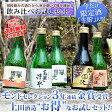 【送料無料】尾瀬の麓、川場村誉国光 人気の飲み比べお試し300mlセット