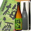 母の日 ギフト プレゼント 誉国光 梅酒 720ml 土田酒...