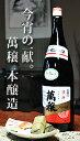萬穣 本醸造 1800mlお酒 日本酒 お中元 お歳暮父の日 母の日 敬老の日プレゼント お土産 贈り物 内祝いグルメ セール
