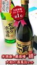 楽天地酒の加登屋【送料無料】日本一の焼酎穎金(えいきん)、大和の酒風呂セットお酒 日本酒 お中元 お歳暮父の日 母の日 敬老の日プレゼント お土産 贈り物 内祝いグルメ セール
