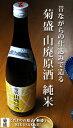 菊盛 山廃原酒 720ml