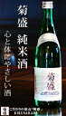 菊盛 純米酒 720ml