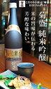 菊盛 純米吟醸 720ml