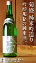 菊盛 純米吟造り 720ml