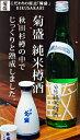 菊盛 純米樽酒 720ml