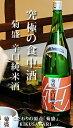 菊盛 辛口純米酒 1800ml