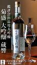楽天地酒の加登屋菊盛 大吟醸蔵響 750mlお酒 日本酒 お中元 お歳暮父の日 母の日 敬老の日プレゼント お土産 贈り物 内祝いグルメ セール