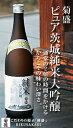 菊盛 ピュア茨城 純米大吟醸 720ml